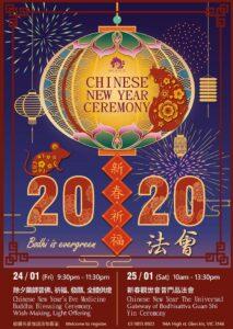 2020 Chinese New Year Ceremony